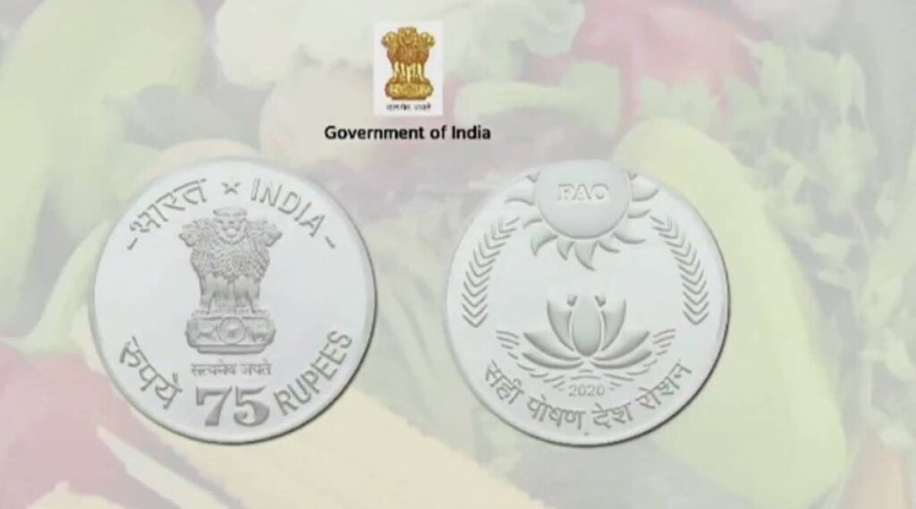 The Rs 75 coin which was launched by Prime Minister Narendra Modi on Friday.